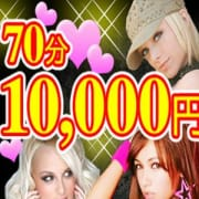 「期間限定!今だけ金髪外人モデルが!70分1万円」07/23(月) 12:05 | ブロンドストーリーのお得なニュース
