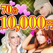 「期間限定!金髪外人モデルが!70分1万円!」12/10(月) 15:02 | ブロンドストーリーのお得なニュース