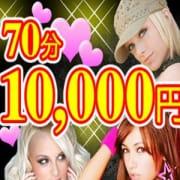 「期間限定!今だけ金髪外人モデルが!70分1万円」12/10(月) 17:05 | ブロンドストーリーのお得なニュース