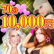 「金髪モデル専門店!70分1万円」12/17(月) 06:02   ブロンドストーリーのお得なニュース