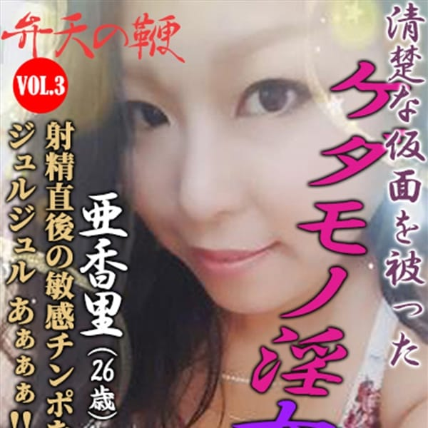 亜香里【発情ケダモノ淫女】
