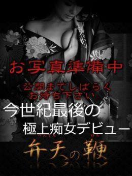 蝶羽(アゲハ)   出張SMデリヘル&M性感「弁天の鞭 熊本店」 - 熊本市近郊風俗