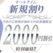 「☆☆新規割」   奈良大和路人妻援護会のお得なニュース