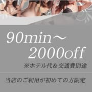 「☆☆新規割」01/10(木) 12:50 | 奈良大和路人妻援護会のお得なニュース