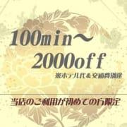 「☆☆新規割☆☆☆」07/23(月) 15:02 | 姫路人妻花壇のお得なニュース