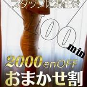 「★◇★おまかせ割★◇★フリー限定!」09/23(水) 13:02   姫路人妻花壇のお得なニュース