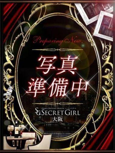 コナツ|SECRET GIRL~シークレットガール - 新大阪風俗