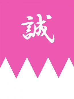 土方 | 誠-MAKOTO- - 上野・浅草風俗