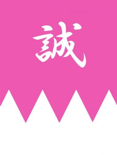 土方|誠-MAKOTO- - 上野・浅草風俗