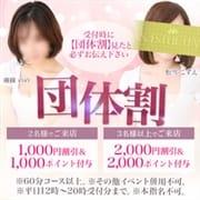 「【団体割】割引とリライトポイントのダブルプレゼント」03/29(月) 00:18 | 京都性感エステはんなりのお得なニュース