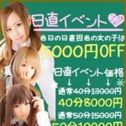 「5000円OFFで遊べる日直イベントはじめました!」09/25(火) 04:15   CANDY BOX(キャンディボックス)のお得なニュース