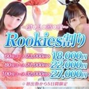 「▶新人バニーちゃん限定コース◀Rookies割」06/21(月) 15:10   バニーコレクション新潟店のお得なニュース