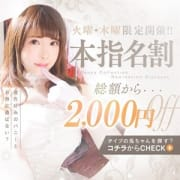 ▶毎週火曜・木曜限定◀本指名様2,000円off♪ バニーコレクション新潟店