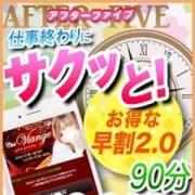 「前より安くなった【お得な早割2.0】やってます!」11/24(火) 16:26 | Club Viange(クラブビアンジュ)のお得なニュース