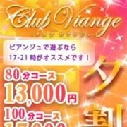 【オススメ】17時~21時が安い!『夕割』 Club Viange(クラブビアンジュ)