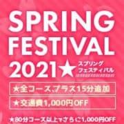 【盛りだくさん祭】スプリングフェスティバル2021★ Club Viange(クラブビアンジュ)