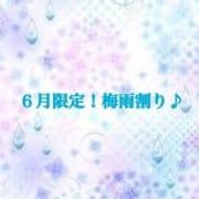 「梅雨明けまで!梅雨割り延長♪」07/16(月) 14:57 | デリバリーヘルスPreciousのお得なニュース