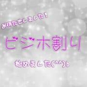 「お待たせしました☆ 【ビジホ割り】始めました!(^^)!」12/14(金) 21:28 | デリバリーヘルスPreciousのお得なニュース