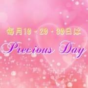「最大4,000円引き☆0の付く日はPrecious Day!!」02/10(月) 17:15 | デリバリーヘルスPreciousのお得なニュース
