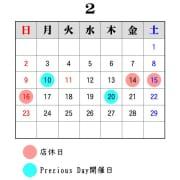 「店休日のお知らせ【2月】」02/12(水) 19:25 | デリバリーヘルスPreciousのお得なニュース