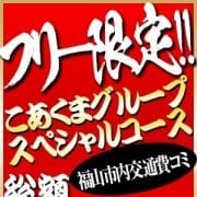 「フリーコース限定60分9,800円!」01/24(木) 12:08 | こあくまな熟女たち福山店(KOAKUMAグループ)のお得なニュース