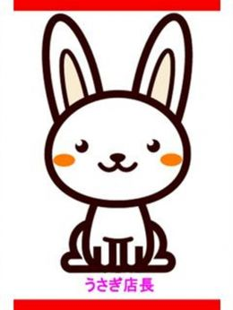 うさぎ店長 | 静岡駅前ちゃんこ - 静岡市内・静岡中部風俗