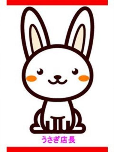 うさぎ店長|静岡駅前ちゃんこ - 静岡市内風俗