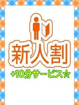 新人割引 | 静岡駅前ちゃんこ - 静岡市内風俗