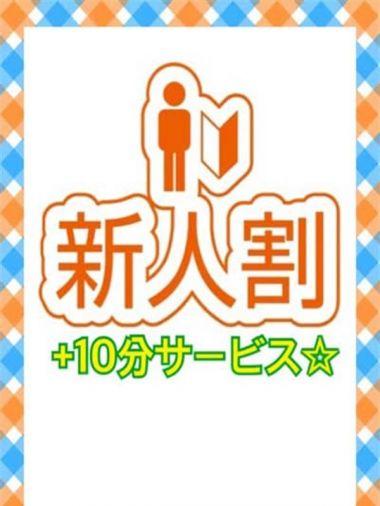 新人割引|静岡駅前ちゃんこ - 静岡市内風俗