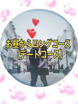 デートコース   静岡駅前ちゃんこ - 静岡市内風俗