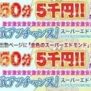 「スーパーエドモンドタイムにロングコース誕生☆☆」03/14(水) 12:20 | 静岡駅前ちゃんこのお得なニュース