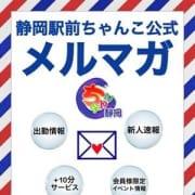 「オフィシャルメールマガジン」02/16(土) 22:35 | 静岡駅前ちゃんこのお得なニュース