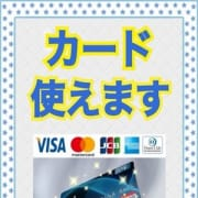 「☆カード決済はじめました☆」07/21(日) 23:35 | 静岡駅前ちゃんこのお得なニュース