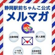 「オフィシャルメールマガジン」09/28(月) 22:35   静岡駅前ちゃんこのお得なニュース
