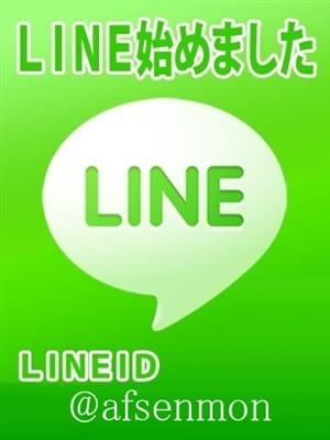 電話が嫌いな方のための「LINE予約」|人妻AFエクスプレス - 吉祥寺風俗