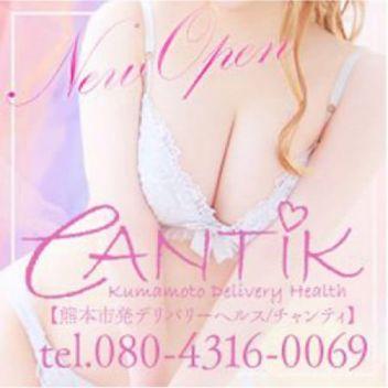 CANTIK-チャンティ- | CANTIK-チャンティ- - 熊本市近郊風俗