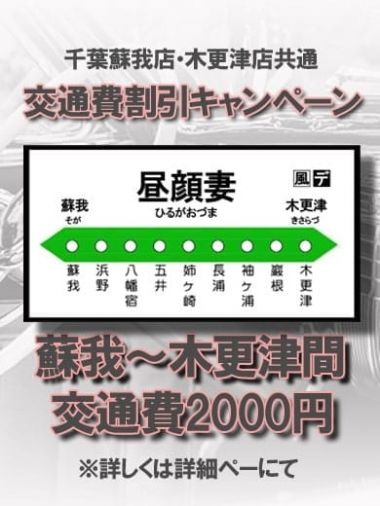 交通費|昼顔妻 木更津 - 木更津・君津風俗