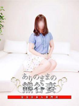 藤井じゅん | ありのままの熊谷妻 - 熊谷風俗