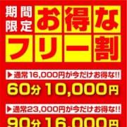 「本日限定ゲリライベント開催中」05/23(水) 20:02 | ありのままの熊谷妻のお得なニュース