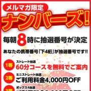 「無料で遊べるビックチャンス!!」09/26(水) 09:02 | ありのままの熊谷妻のお得なニュース