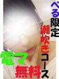 べる~童顔潮吹き~|仙台デリヘル専門学校でおすすめの女の子
