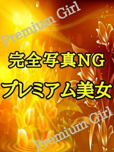 かれん-Karen-|Premium Girl - 高崎風俗