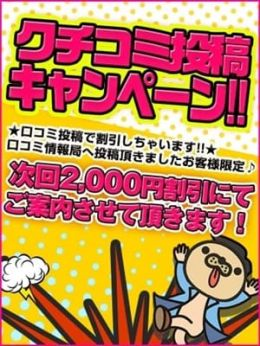 クチコミ投稿キャンペーン | 銚子人妻花壇 - 千葉県その他風俗