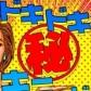 銚子人妻花壇の速報写真