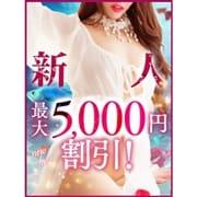 新人・最大5,000円割引!|銚子人妻花壇