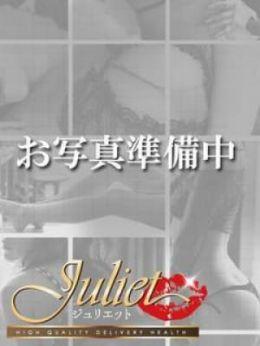 今井ゆな | Juliet-ジュリエット- - 高崎風俗