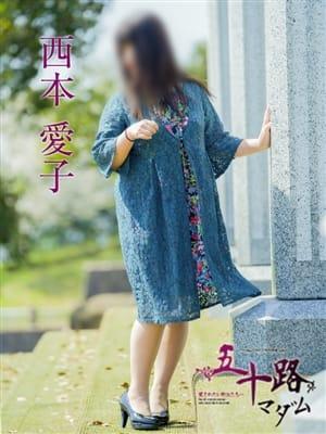 西本愛子【欲求不満気味の未経験マダム♪】