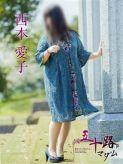 西本愛子|五十路マダム 八代店でおすすめの女の子
