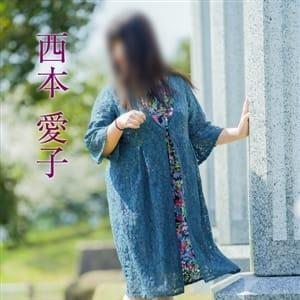 西本愛子【欲求不満気味の未経験マダム♪】   五十路マダム 八代店(八代)
