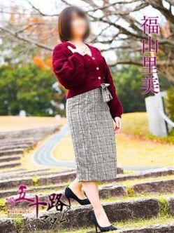 福山里美|五十路マダム 八代店でおすすめの女の子